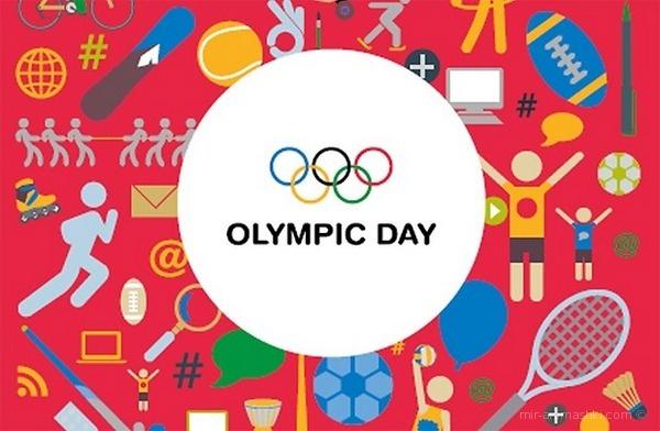 Международный Олимпийский день - 23 июня 2019