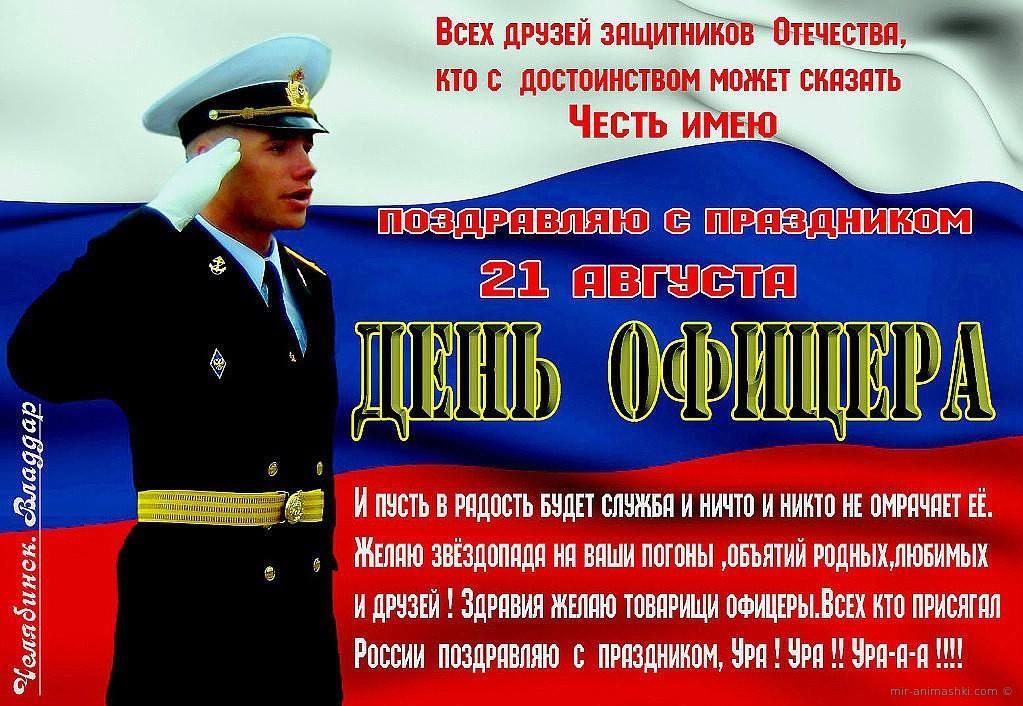 Поздравления с днем российского офицера
