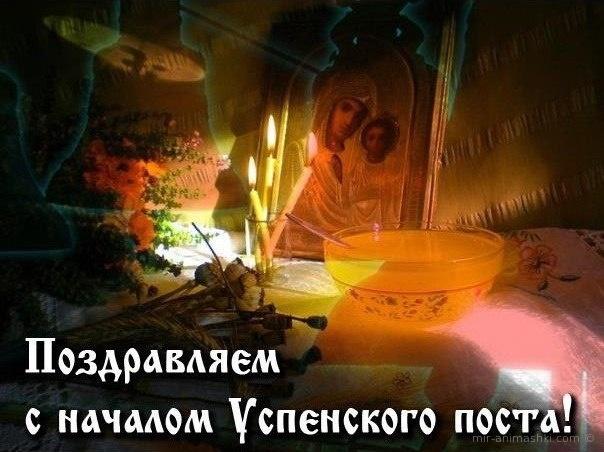 Успенский пост - 14 августа 2017