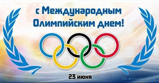 Международный Олимпийский день - 23 июня 2017