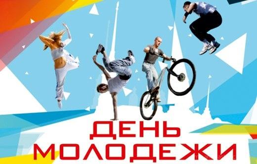 День молодежи России - 27 июня 2017