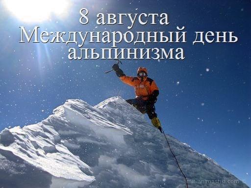 Международный день альпинизма - 8 августа 2017