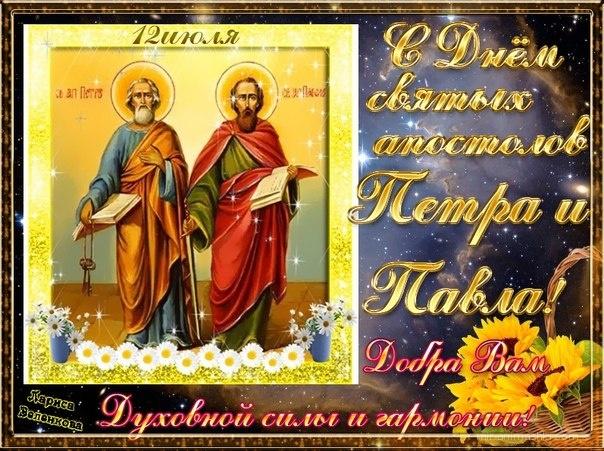 День Петра и Павла - 12 июля 2018