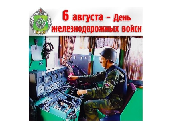 День железнодорожных войск поздравления брату фото 838