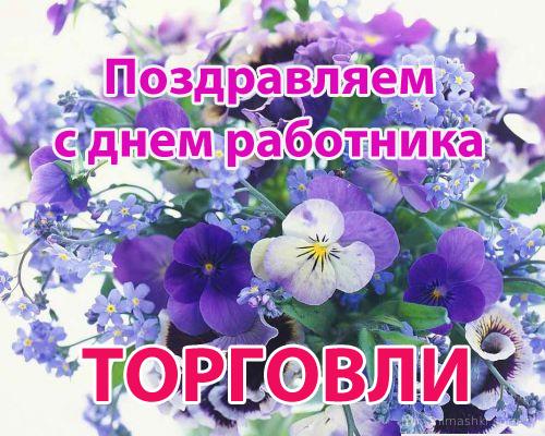 День работников торговли на Украине - 31 июля
