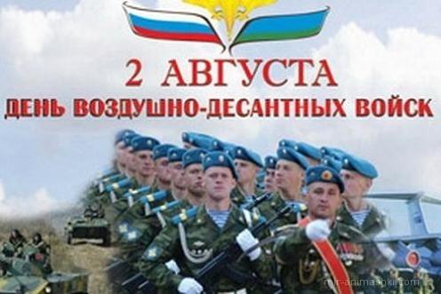День воздушно-десантных войск (День ВДВ) - 2 августа 2017