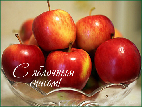 Яблочный Спас (Преображение Господне) - 19 августа 2017
