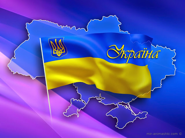 День Государственного флага Украины - 23 августа 2018