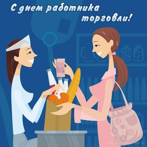 День работников торговли на Украине - 31 июля 2017