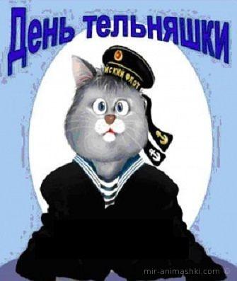 День рождения русской тельняшки - 19 августа