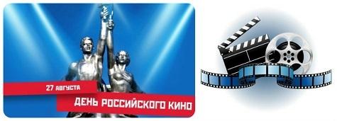 День российского кино - 27 августа 2018