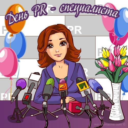 День PR-специалиста (день пиарщика) - 28 июля 2018