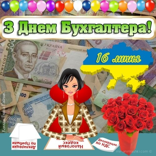 День бухгалтера Украины - 16 июля 2019