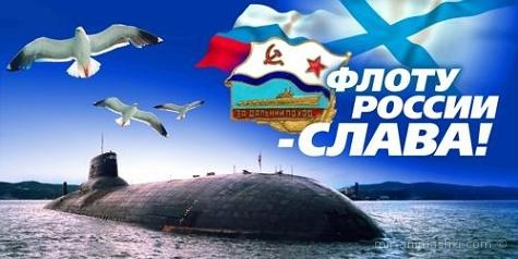 День Военно-Морского Флота (день Нептуна) - 31 июля