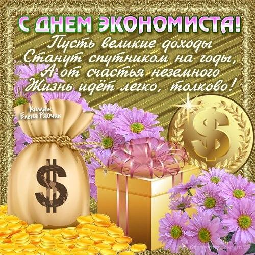 День экономиста в России - 30 июня 2018
