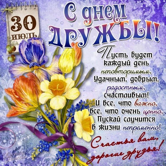 Новым годом, открытки на день дружбы 30 июля