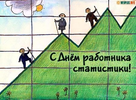 День работника статистики России - 25 июня 2018
