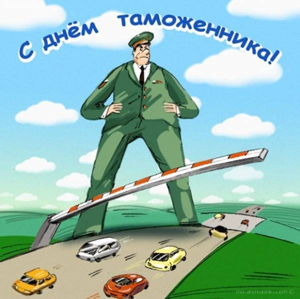 День таможенной службы Украины - 25 июня