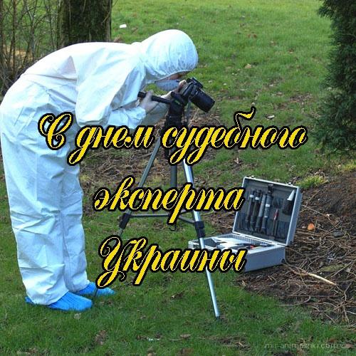 День судебного эксперта Украины - 4 июля 2017