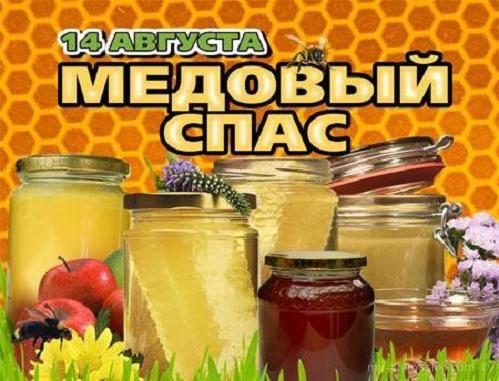 Медовый Спас - 14 августа 2017