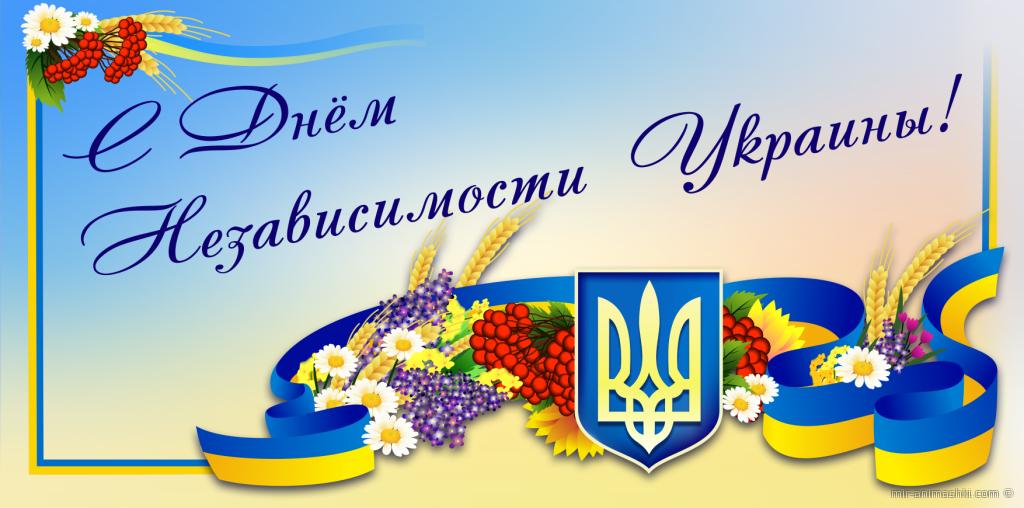 День независимости Украины - 24 августа 2018