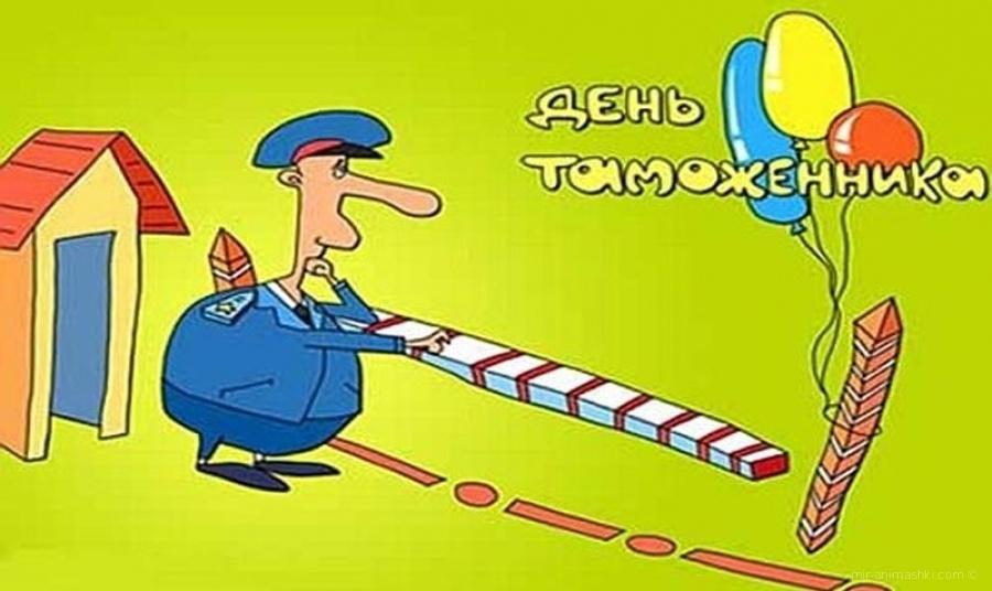 День таможенной службы Украины - 25 июня 2019