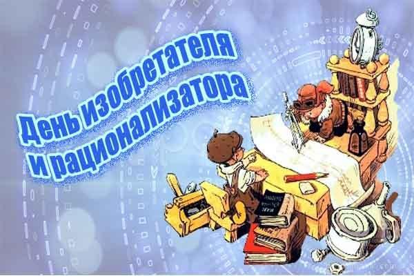 День изобретателя и рационализатора - 25 июня
