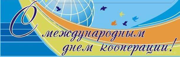 Международный день кооперации - 6 июля 2019