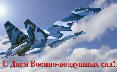 День Военно-воздушных сил (День ВВС) - 12 августа 2018