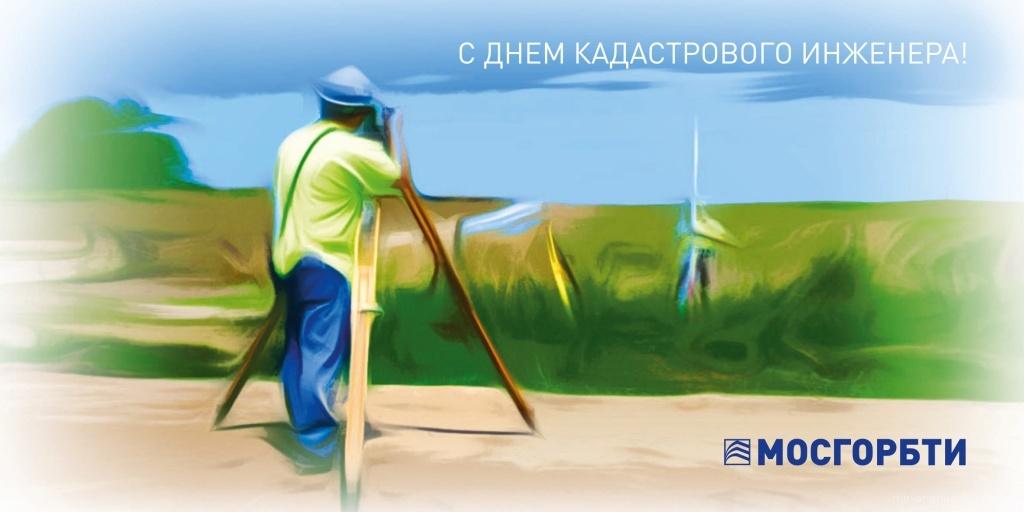 День кадастрового инженера в России - 24 июля 2017