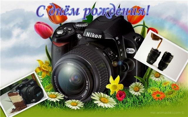 С днем рождения открытка мужчине фотографу, днем