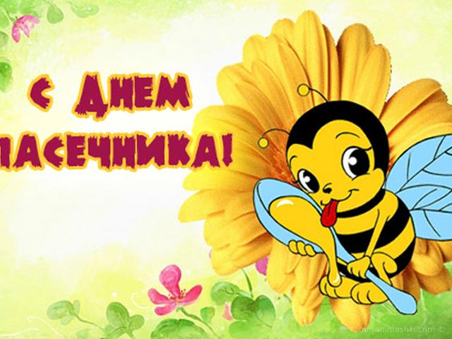День пасечника Украины - 19 августа