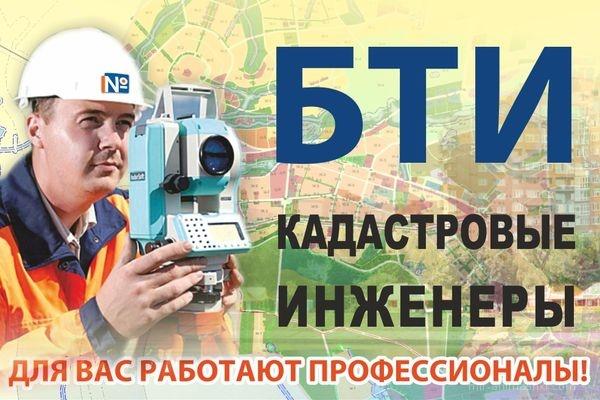 День кадастрового инженера в России - 24 июля 2018