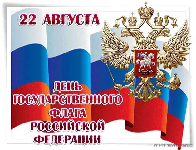 День государственного флага России - 22 августа 2017