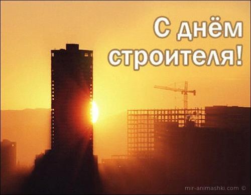 День строителя - 14 августа 2017