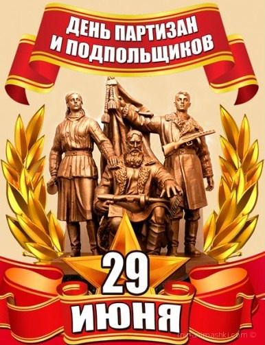 День партизан и подпольщиков - 29 июня 2017