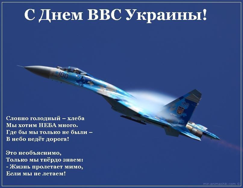 День ВВС Украины - 7 августа 2018