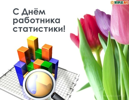 День работника статистики России - 25 июня