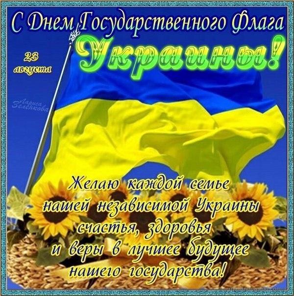 Открытки день флага украины, открытку лет