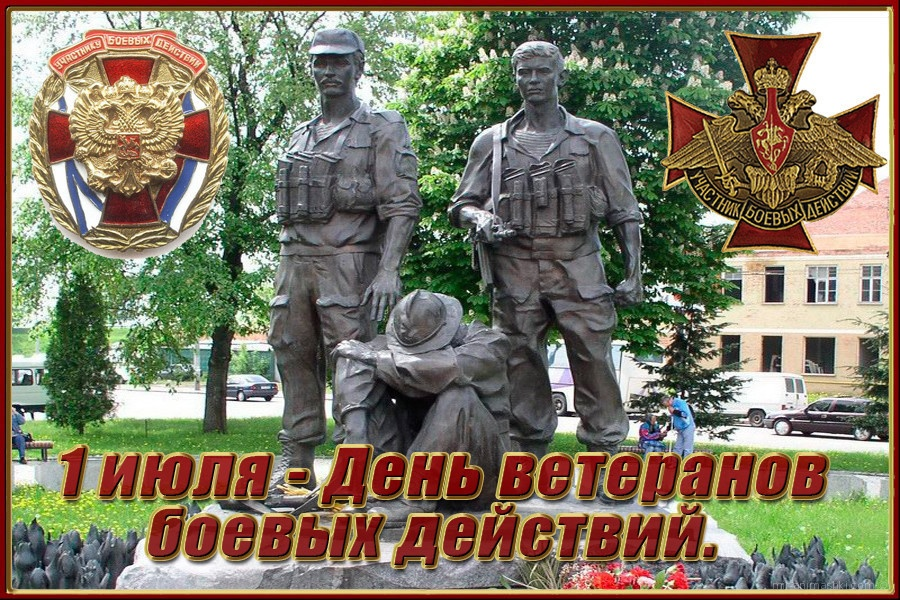 День ветеранов боевых действий - 1 июля