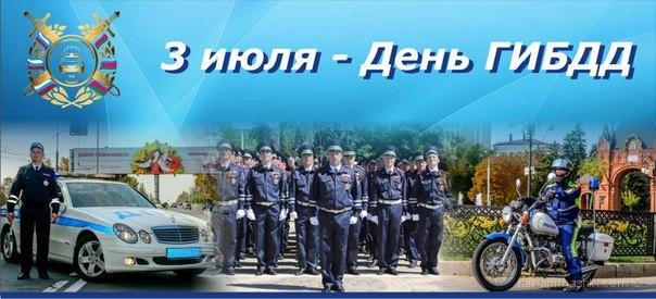 День ГИБДД (ГАИ) - 3 июля 2017