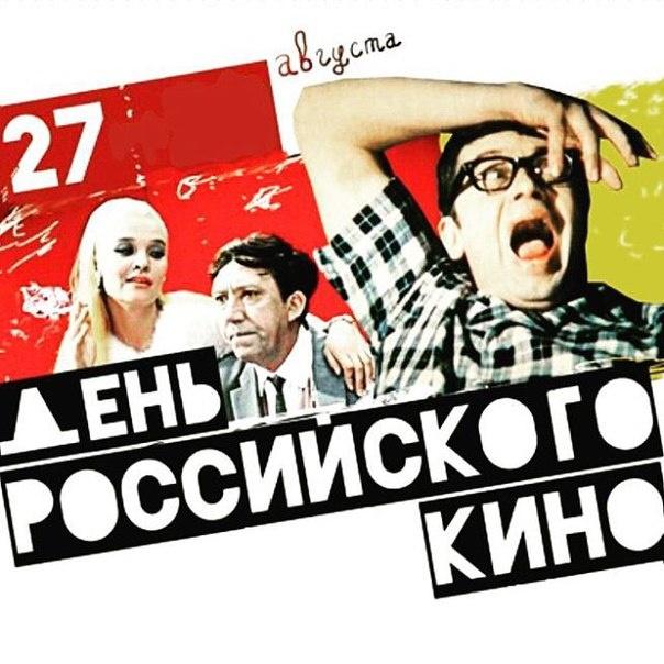 День российского кино - 27 августа 2019