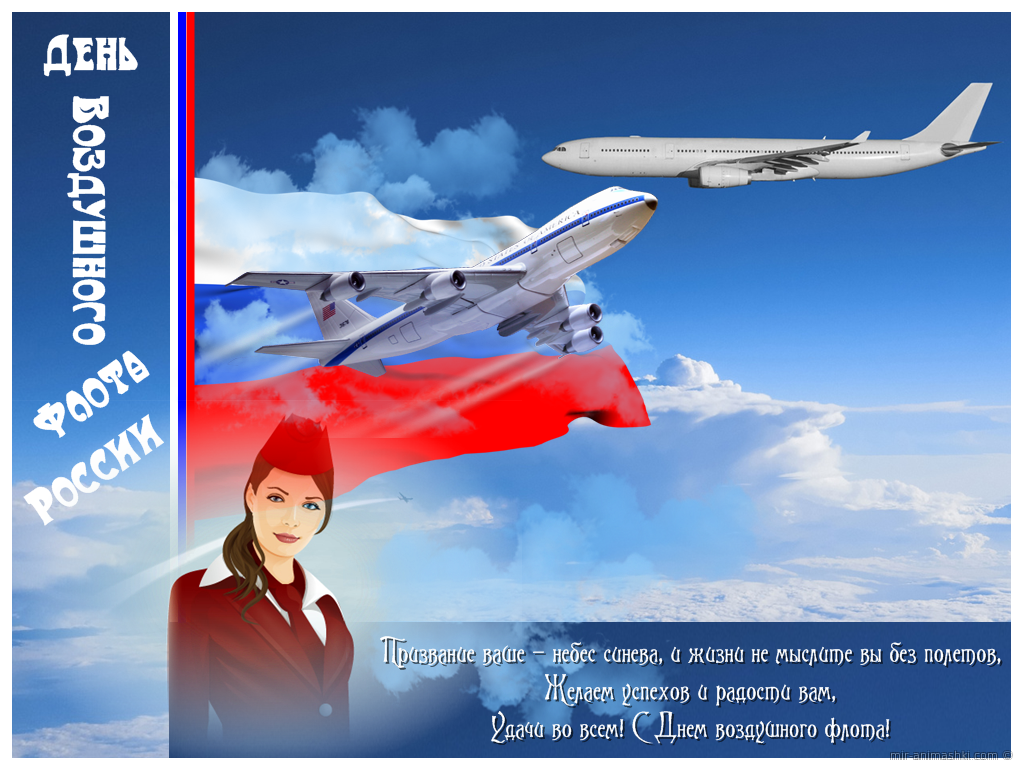 День Воздушного флота России - 20 июля 2018