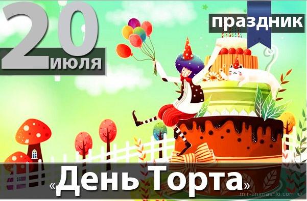 Международный День Торта - 20 июля 2017