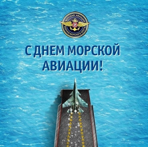 День морской авиации ВМФ России - 17 июля 2017