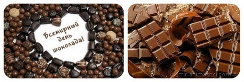 Всемирный день шоколада - 11 июля 2018