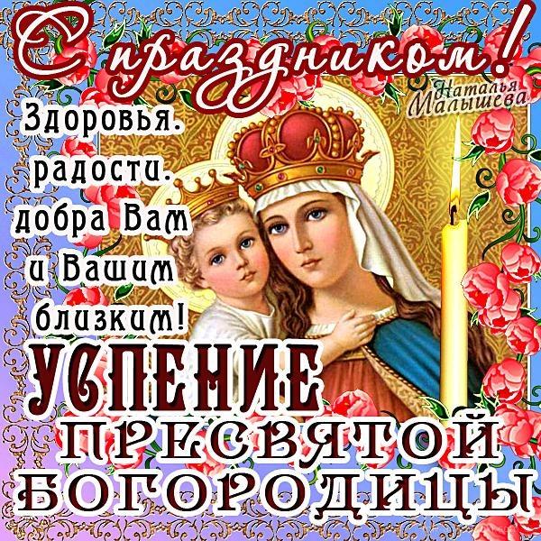 С праздником успения пресвятой богородицы поздравления картинки