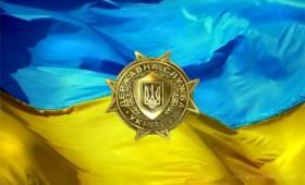 День государственного служащего Украины