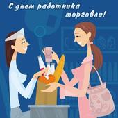 День работников торговли на Украине