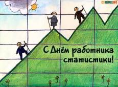 День работника статистики России